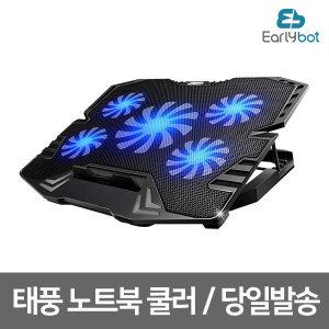 [얼리봇] 태풍K5  노트북 쿨링패드 쿨러 노트북받침대 당일발송