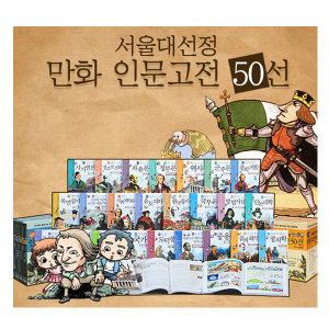 주니어김영사/ 서울대선정 만화인문고전세트 (전50권)