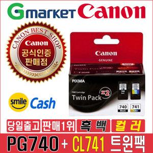 [캐논코리아비즈니스솔루션] 캐논잉크 정품 PG-740+CL-741 PG740 CL741 MG2170