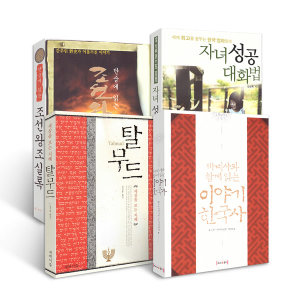 [하야시가쿠죠,박삼중] 구관이 명관이다 (다시돌아온최고의베스트도서)