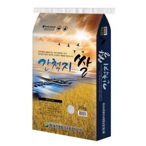 동진협동 간척지쌀 20kg(포)+카드할인10%