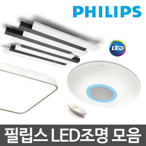 [필립스] 필립스 LED방등 40W 주광색 외 필립스 조명모음