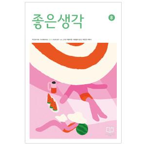 [쿠폰10%] 좋은생각 정기구독 12개월+1개월