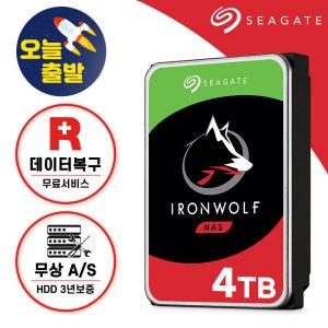 [씨게이트] 4TB Ironwolf ST4000VN008 NAS HDD +정품+우체국특송+