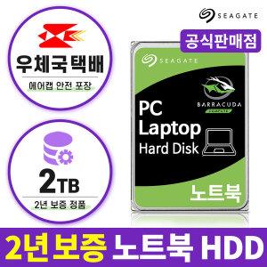 [씨게이트] 2TB Barracuda ST2000LM015 HDD 노트북용 +PS4호환+