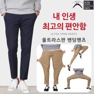 [휴아이지옴므] 무 료 배 송 울트라스판 밴딩팬츠