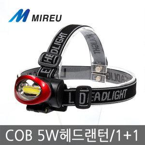 [미르] 미르랜턴/COB헤드랜턴5w 1+1 LED해드랜턴 무료배송