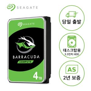[씨게이트] 4TB Barracuda ST4000DM004 +정품+2년보증+우체국택배