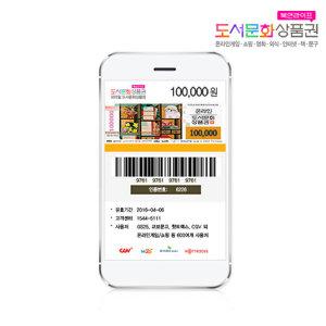 북앤라이프 모바일 도서문화상품권 10만원