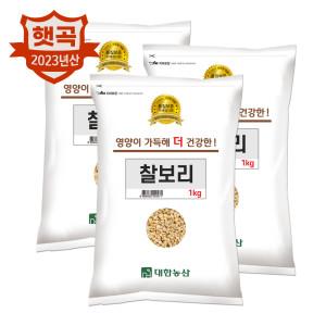 찰보리 3kg(1kgx3봉) 국내산100% 2020년 햇보리