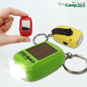 [캠프365] 캠프365  미니 자가발전식 태양광 키체인 랜턴