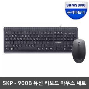[삼성전자] 삼성전자 正品 신제품 SKP-900B 유선키보드마우스세트