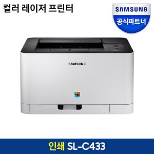 삼성 SL-C433 레이저프린터