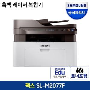 [삼성전자] SL-M2077F 레이저복합기 /500매 인쇄가능 토너장착(SU)