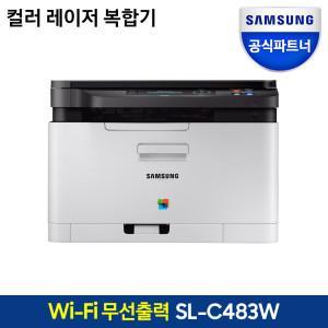 [삼성전자] SL-C483W 레이저복합기 / 4색 토너포함 무료배송 (SU)