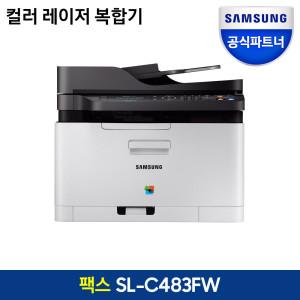 [삼성전자] SL-C483FW 레이저복합기 / 4색 토너포함 무료배송 (SU)