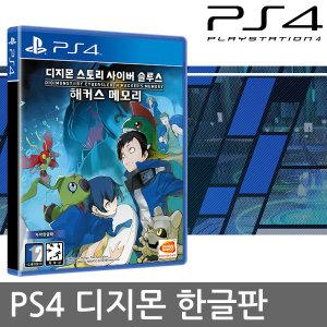 PS4 디지몬스토리 사이버슬루스 해커스 메모리 한글판
