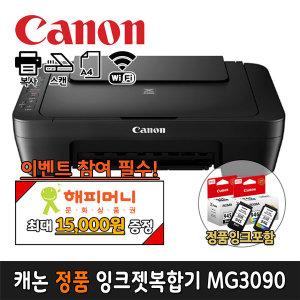 [PIXMA] 캐논잉크젯프린터 정품 MG3090 복합기/인쇄/스캔/복사