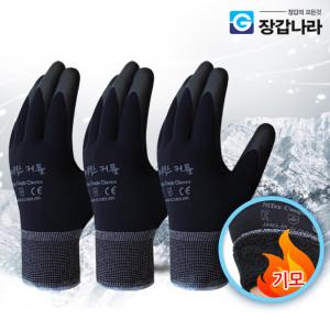 [Nitex]나이텍스 방한장갑 3켤레+1켤레