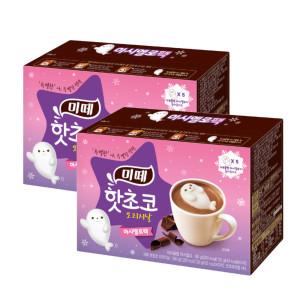 [미떼] 미떼 오리지날 10T X2개 /핫초코 코코아