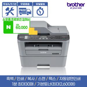 [브라더] MFC-L2700D 레이저복합기 팩스+양면인쇄+A/S 2년연장