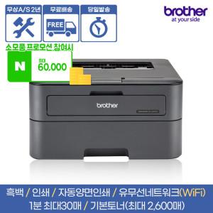 [브라더] HL-L2365DW 레이저프린터 양면인쇄+무선WIFI+A/S 2년