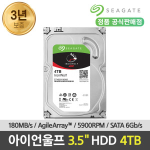 [씨게이트] 4TB IronWolf ST4000VN008 NAS HDD 정품 나스하드