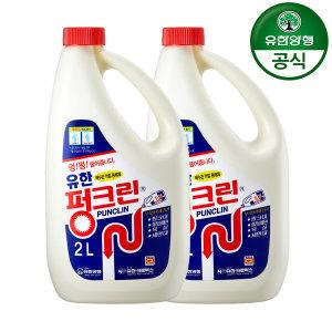 [유한양행] 유한락스 펑크린 2L 2개