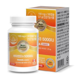 캐나다직수입~비타민D3 5000IU(6개월분)