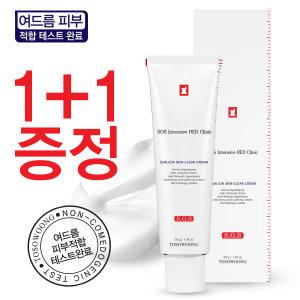 [토소웅] 1+1레드클리닉 오발리신크림/문제성피부임상완료/진정