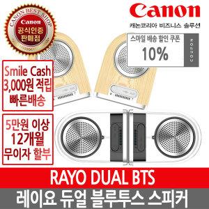 [캐논] RAYOBTS 캐논 RAYO DUAL BTS-W우드 2채널 듀얼스피커