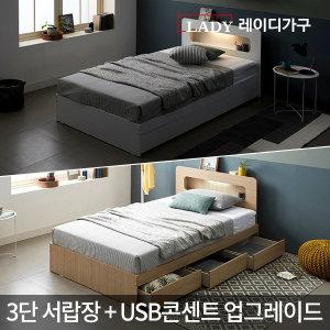 [레이디가구] (19%쿠폰)글린 LED 3단서랍침대 슈퍼싱글 퀸 침대