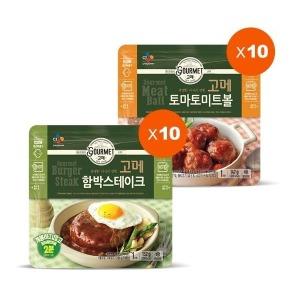 특별한 미식  고메 함박스테이크 10봉 + 토마토 미트볼 10봉