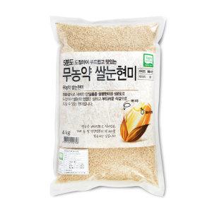 5분도 무농약 쌀눈현미 4kg(봉)