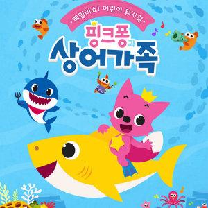 핑크퐁과 상어가족_최대 55%할인판매 (인천)