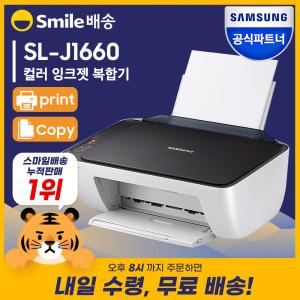 [삼성전자] SL-J1660 잉크젯복합기 프린터 / 총판점 잉크포함 (SU)