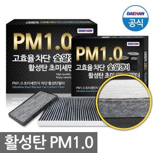 [대한] 2개 활성탄 PM1.0 극초미세먼지 차량용에어컨필터용품