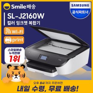 [삼성전자] SL-J2160W 삼성복합기 프린터 /잉크포함 무료배송 (SU)
