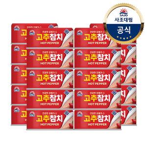 [사조대림] 사조참치(안심따개) 고추 100g x20캔
