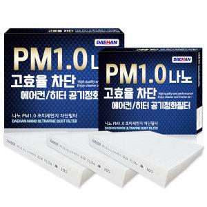 [대한] 노옵션 행사 PM2.5 초미세먼지 자동차에어컨필터 용품