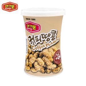 [머거본] 커피땅콩 130g