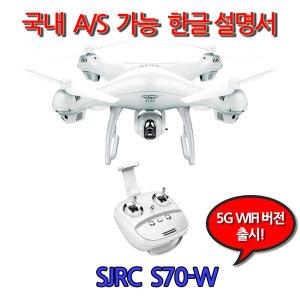 SJRC S70W GPS 드론 최고의 가성비 15분비행 AS가능