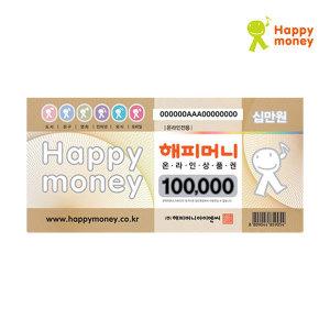 [해피머니] (해피머니) 온라인 상품권 10만원