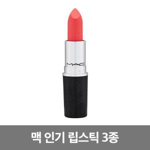 맥 인기 립스틱 3종