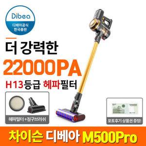 [디베아] 디베아 M500프로/국내AS/무선청소기 +원목거치대+필터