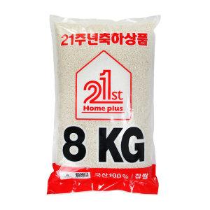 찹쌀 8kg(봉)