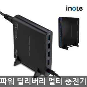 [아이노트] FS-Q5U 5포트 퀵차지3 멀티충전기 PD 80W USB-PD