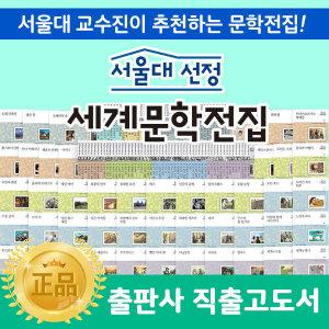 서울대선정 세계문학전집 + (전 100권) 카드가 254150원 / 수능대비 필독서 추천