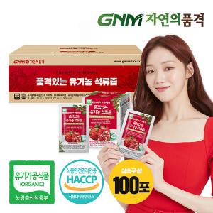 [GNM자연의품격] GNM자연의품격 품격있는 유기농 터키산 석류즙 100포 실속구성)/조정석석류즙