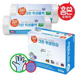 홈몬 크린 롤백 500매1+1/위생장갑 지퍼백 비닐백